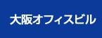 大阪オフィスビル